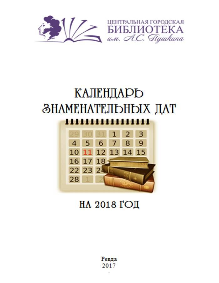 Календарь знаменитых и памятных дат на 2018 год